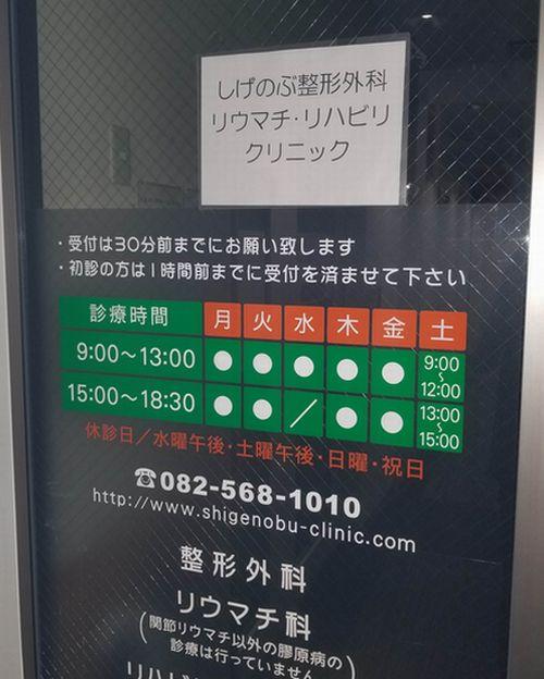 市 休日 診療 広島 日曜・祝日の当番医